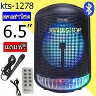 KTS-1278-BT MİKROFONLU LEDLİ BLUETOOTH SPEAKER USB-TF-FM
